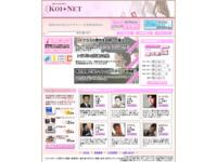 KOI+NET/大人のおもちゃ(アダルトグッズ)