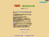 祝日生まれの会【掲示板中心のサークル】のサイト画像