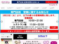 http://www.aeon.jp/sc/nagoyadomemae/