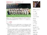 草野球チーム【アロハ】のサイト画像