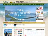 丹後半島-天橋立のホームページ