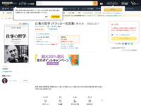 Amazon.co.jp: 仕事の哲学 (ドラッカー名言集): P・F・ドラッカー, 上田 惇生: 本