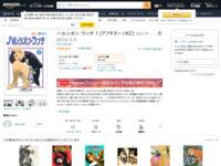 Amazon.co.jp: ハルシオンランチ 1: 沙村 広明: 本
