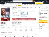 Amazon.co.jp: ヴィンランド・サガ 1 (1): 本: 幸村 誠