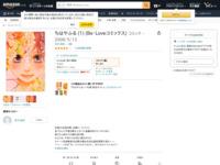Amazon.co.jp: ちはやふる 1 (1) (Be・Loveコミックス): 末次 由紀: 本