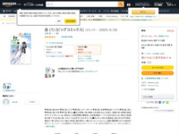 Amazon.co.jp: 岳 (1) (ビッグコミックス): 石塚 真一: 本