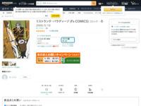 Amazon.co.jp: リストランテ・パラディーゾ: 本: オノ ナツメ
