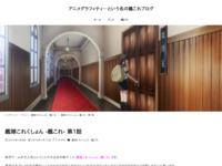 艦隊これくしょん -艦これ- 第1話のスクリーンショット