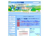 http://www.aquabiwa.jp/