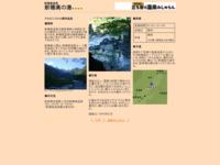 新穂高の湯のホームページ