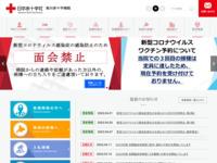 日本赤十字社 旭川赤十字病院
