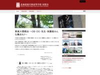 北海道旭川東高等学校同窓会公式サイト