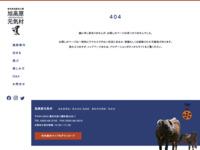 http://www.asahikougen.or.jp/