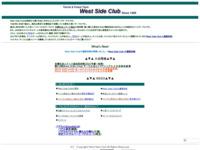ウエストサイドクラブのサイト画像