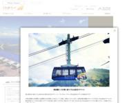 びわ湖バレイのホームページ