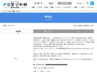 伊吹山のホームページ