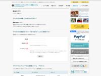 クラウドファンディングサイト構築システム
