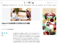 Salyu×小山田圭吾(CORNELIUS)対談 -インタビュー:CINRA.NET