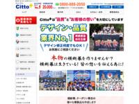 Citto+・スクリーンショット