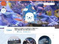 竹島水族館のホームページ