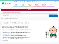 http://www.city.hamamatsu.shizuoka.jp/lifeindex/enjoy/park/parks/sanaruko/sanaru_index.htm