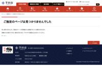 http://www.city.handa.lg.jp/contents/50030036.html
