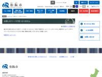 http://www.city.matsusaka.mie.jp/taiiku/sisetu/tyuubudai/top/top.htm