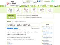 http://www.city.ono.hyogo.jp/p/1/8/32/27/