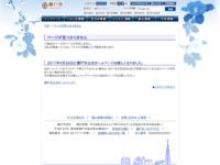http://www.city.seto.aichi.jp/sosiki/setogura/