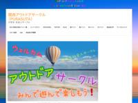 関西アウトドアサークル「プラスタ」のサイト画像