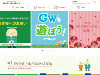 http://www.colorfultown.jp/
