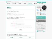 クラウドソーシングサイト構築システム