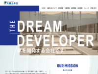 大建土木株式会社