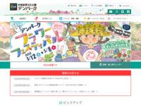 http://www.denpark.jp/