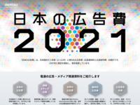 http://www.dentsu.co.jp/