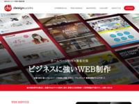 ホームページ制作/ロゴマーク作成 デザインワークス・スクリーンショット