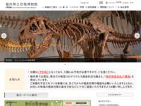 福井県立恐竜博物館のホームページ