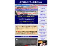 玉川温泉 ラジウム岩盤浴.com・スクリーンショット