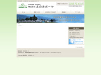 http://www.enokiboya.com/growing/index2.html