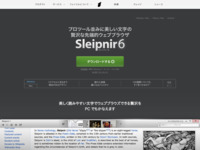sleipnir downloads画面