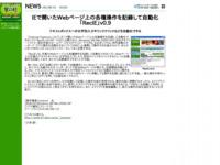 窓の杜 - 【NEWS】IEで開いたWebページ上の各種操作を記録して自動化「RecIE」v0.9