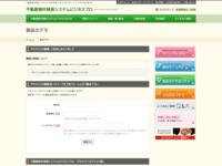 不動産物件検索システムビジネスプロ
