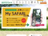 富士サファリパークのホームページ