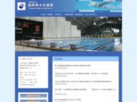 福岡県水泳連盟