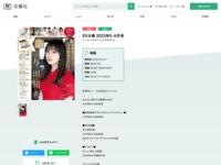 http://www.futabasha.co.jp/magazine/ex_taishu.html