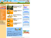 http://www.gofield.com/~donguri-land/index.html