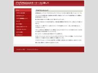 厳選検索エンジン登録代行・スクリーンショット