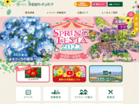 http://www.hamanako-gardenpark.jp/