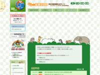 浜松市動物園のホームページ