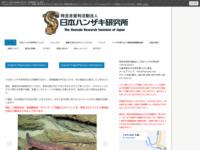 http://www.hanzaki.net/